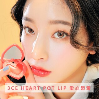 Select Plus:3CEHEARTPOTLIP愛心唇膏SP嚴選家