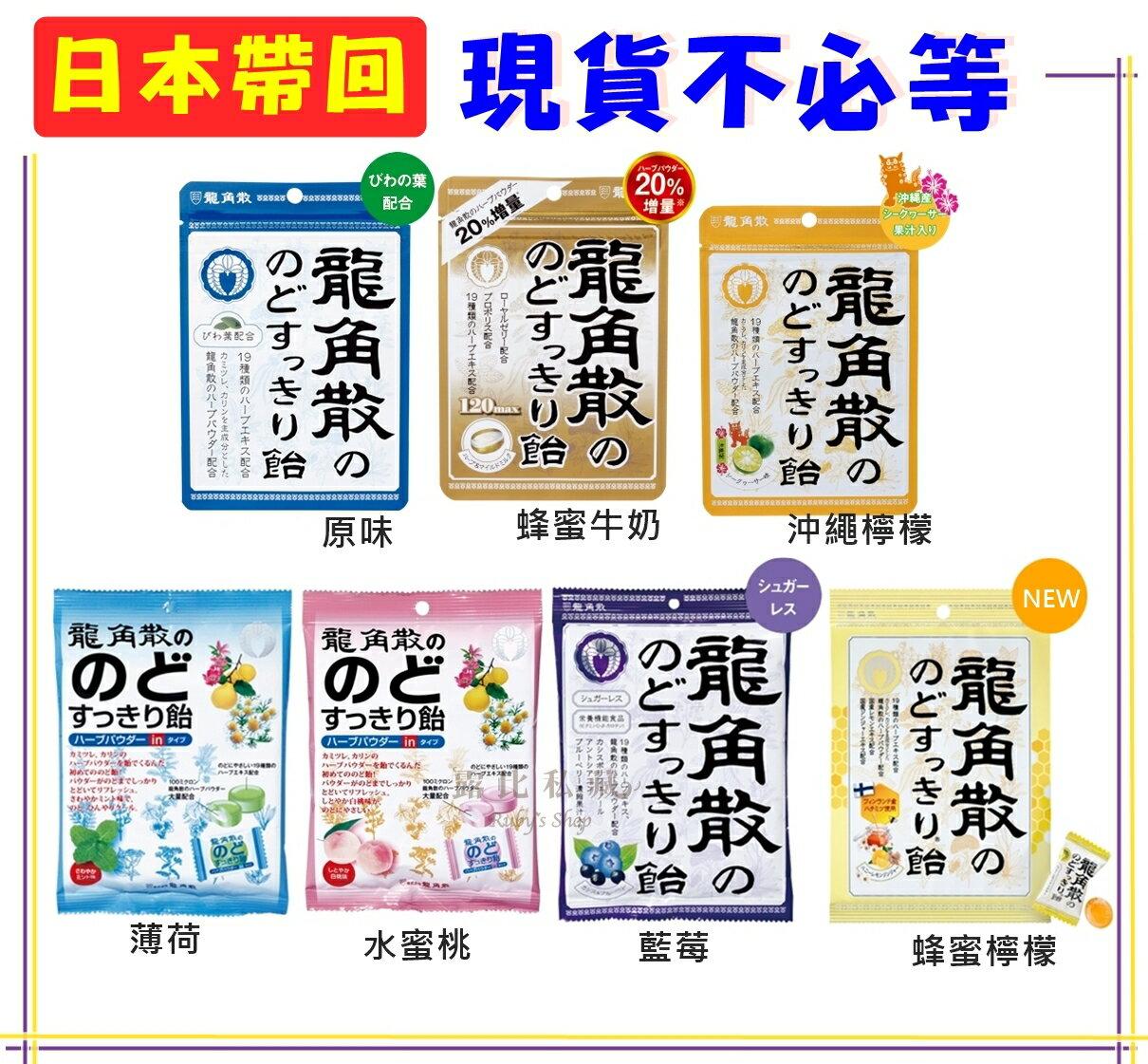 ∥露比私藏∥【日本代購】龍角散袋裝喉糖-清爽柚子/藍梅/水蜜桃/薄荷/原味