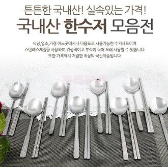 韓國 素面 扁筷湯匙組 不鏽鋼製 韓國餐廳最常使用 【特價】§異國精品§