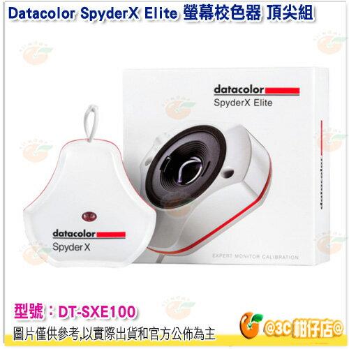 Datacolor SpyderX Elite 螢幕校色器 頂尖組 公司貨 電腦顯示器 色彩校準 DT-SXE100