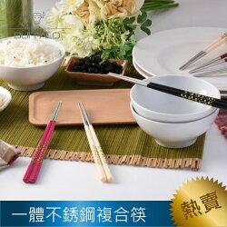 【牛頭牌】雅潔複合八角波卡筷5入(桃紅)
