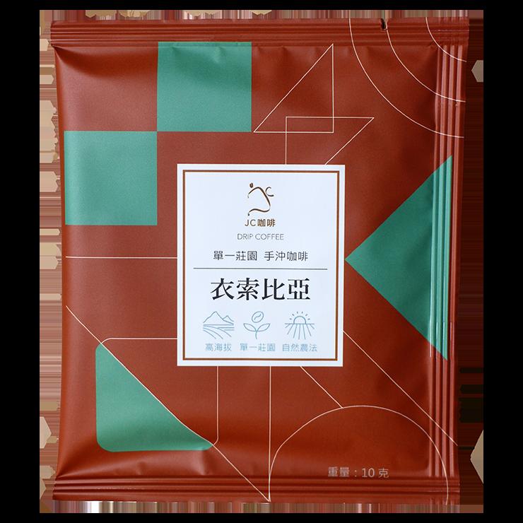 [1元試喝] 莊園濾掛咖啡 ➤香醇回甘 花香果香豐富 <每人限購1包> 7