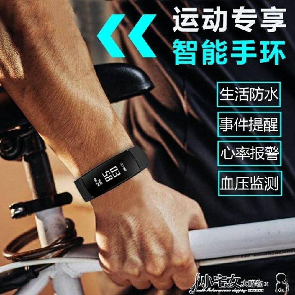 智慧手環防水多功能運動手錶通用計步器MKS  狂購免運 母親節禮物