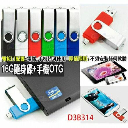 安卓 OTG 16G 手機隨身碟 記憶卡 平板讀卡機 Note4 Note5 S6 S7 edge A7 A8 J7 728 826 626 Z3+ Z5P A9 X9 M9+ E9+ ZE601KL