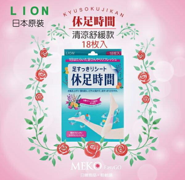 【日本LION】休足時間清涼舒緩貼片(18入)