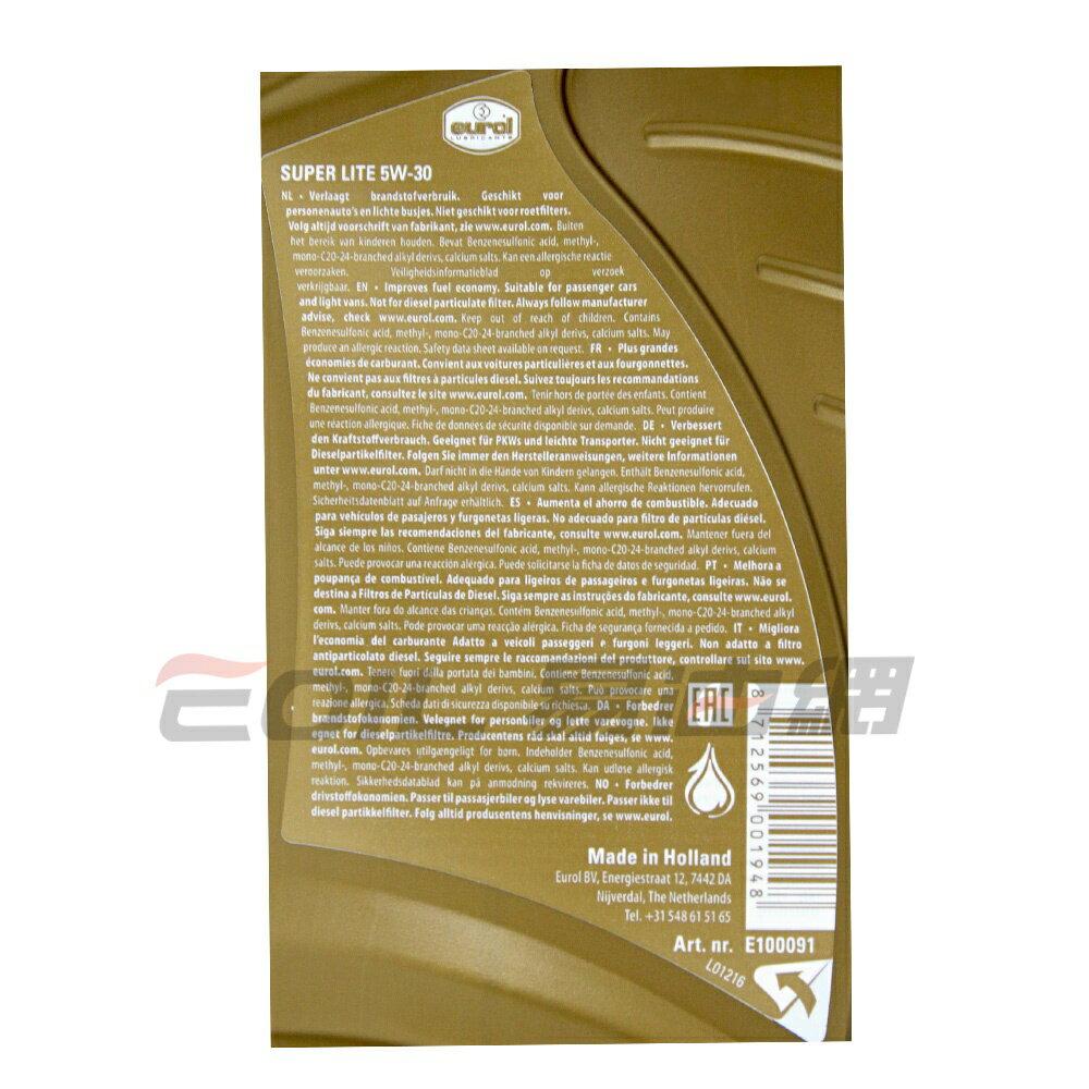 Eurol SUPERLITE 5W30 全合成機油 1