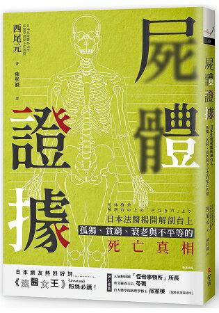 屍體證據:日本法醫揭開解剖台上孤獨、貧窮、衰老與不平等的死亡真相 | 拾書所