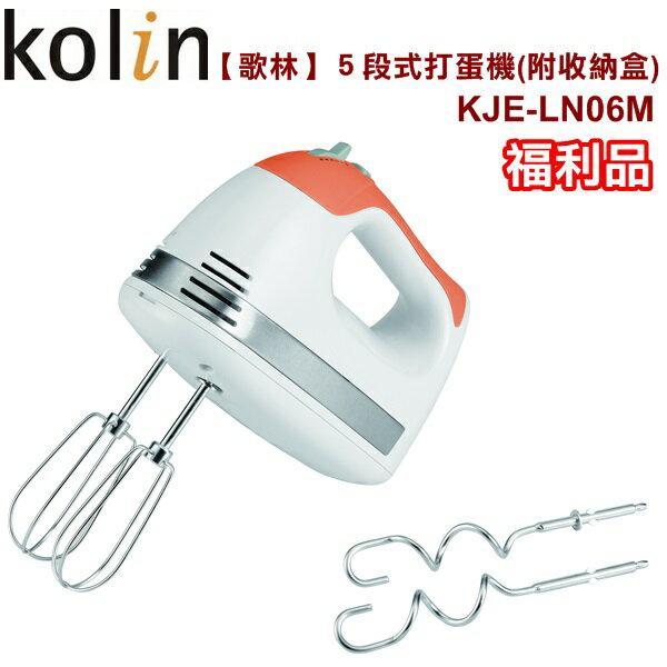 (福利品)【歌林】5段式打蛋攪拌機(附收納盒)KJE-LN06M 保固免運-隆美家電