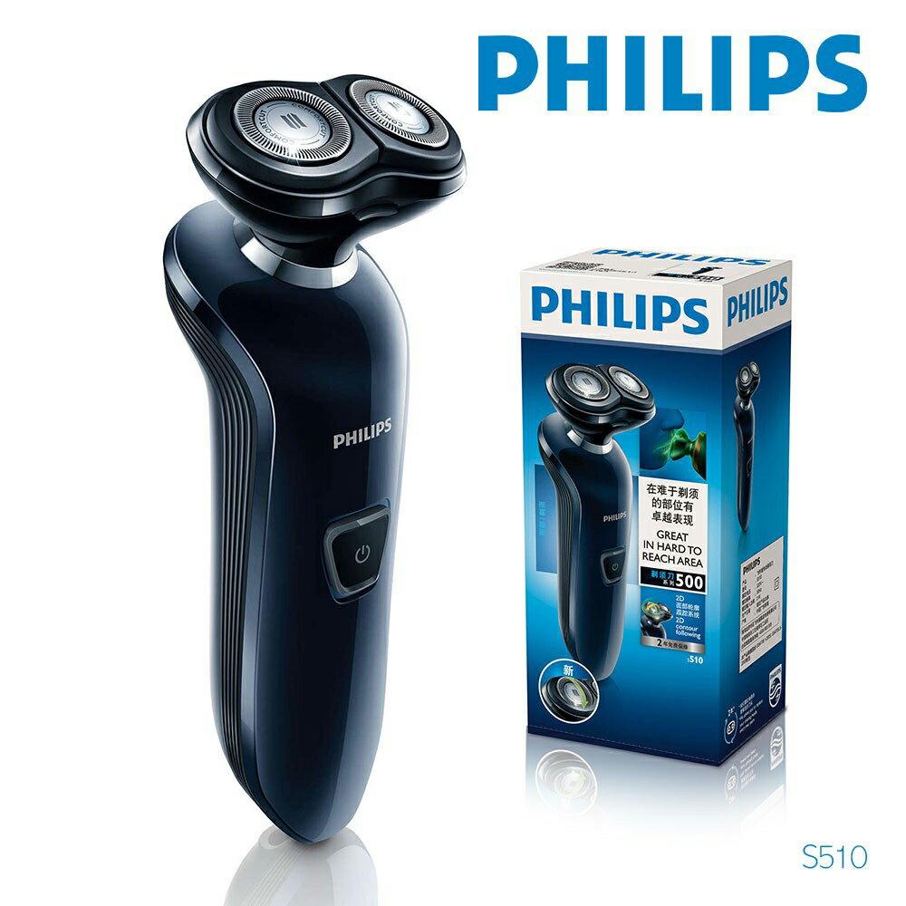 【滿3千10%回饋】飛利浦 PHILIPS S510 兩刀頭水洗電鬍刀