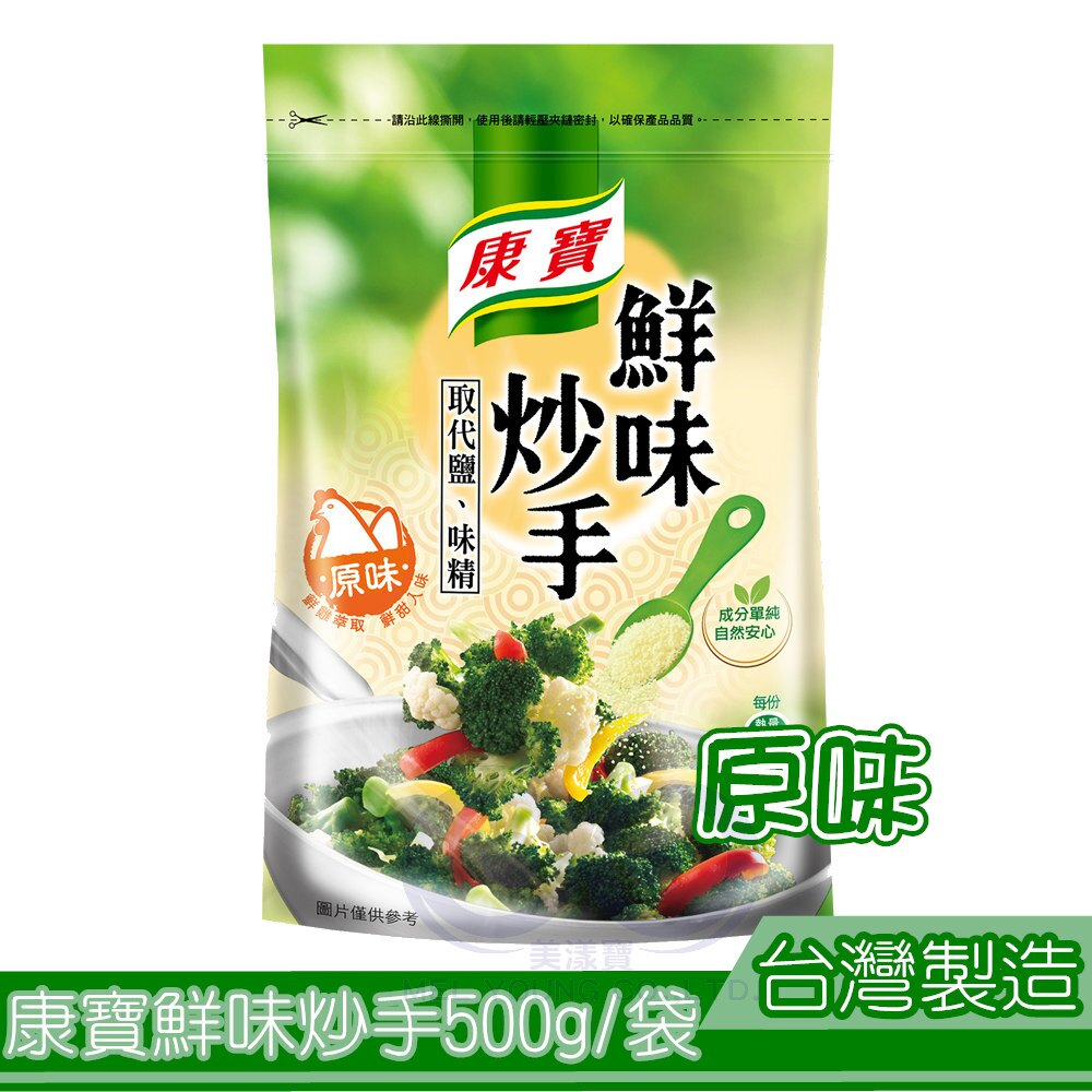 康寶 (岩鹽) 鮮味炒手 500g -原味 素食