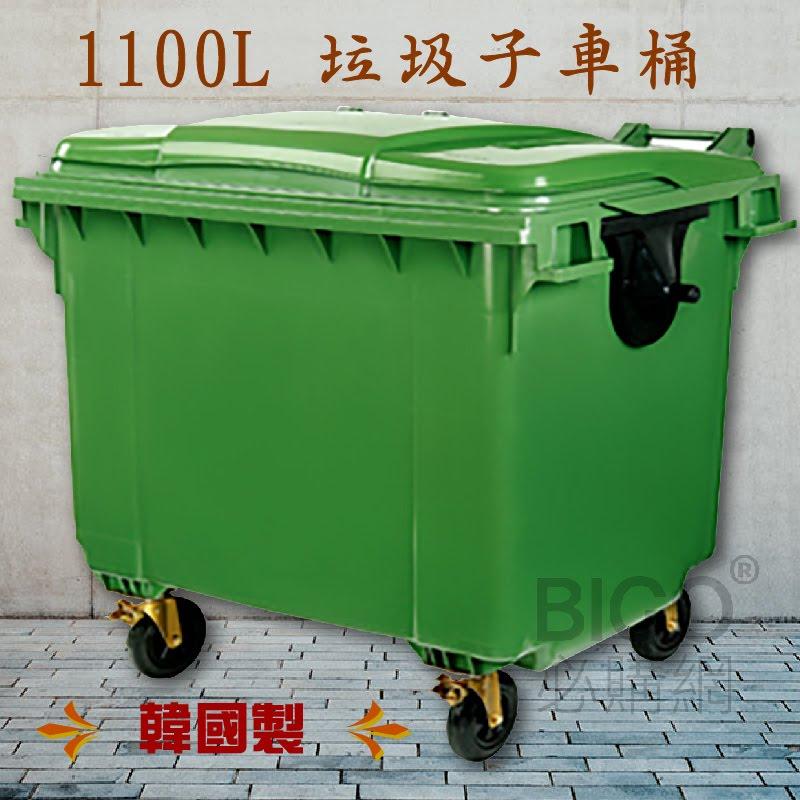 【運費請先詢問】韓國製造 1100公升垃圾子母車 1100L 大型垃圾桶 大樓回收桶 公共垃圾桶 公共清潔 四輪垃圾桶 清潔車 回收桶