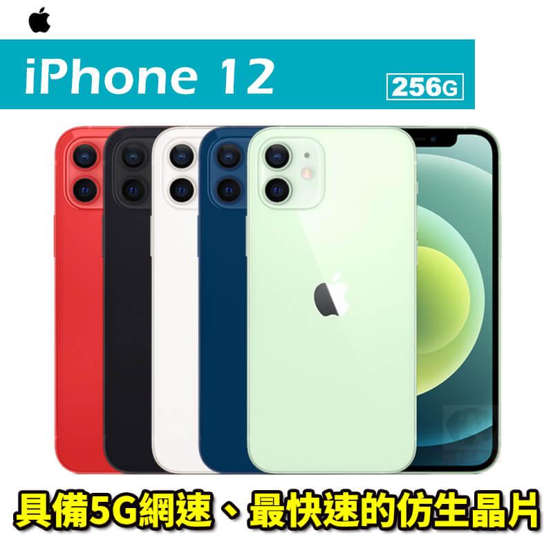 APPLE iPhone 12 256G 6.1吋 5G 智慧型手機 0利率 免運費