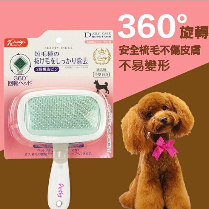 糖衣子輕鬆購【DZ0452】360度旋轉不傷皮膚寵物針梳狗狗美容用品寵物貓咪梳子毛刷-大號