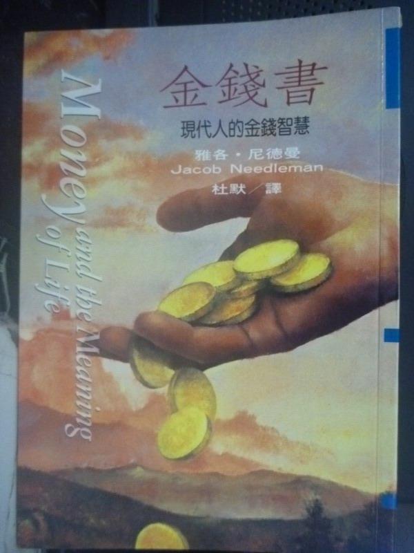 【書寶二手書T9/投資_IJT】金錢書-現代人的金錢智慧_雅各.尼德曼