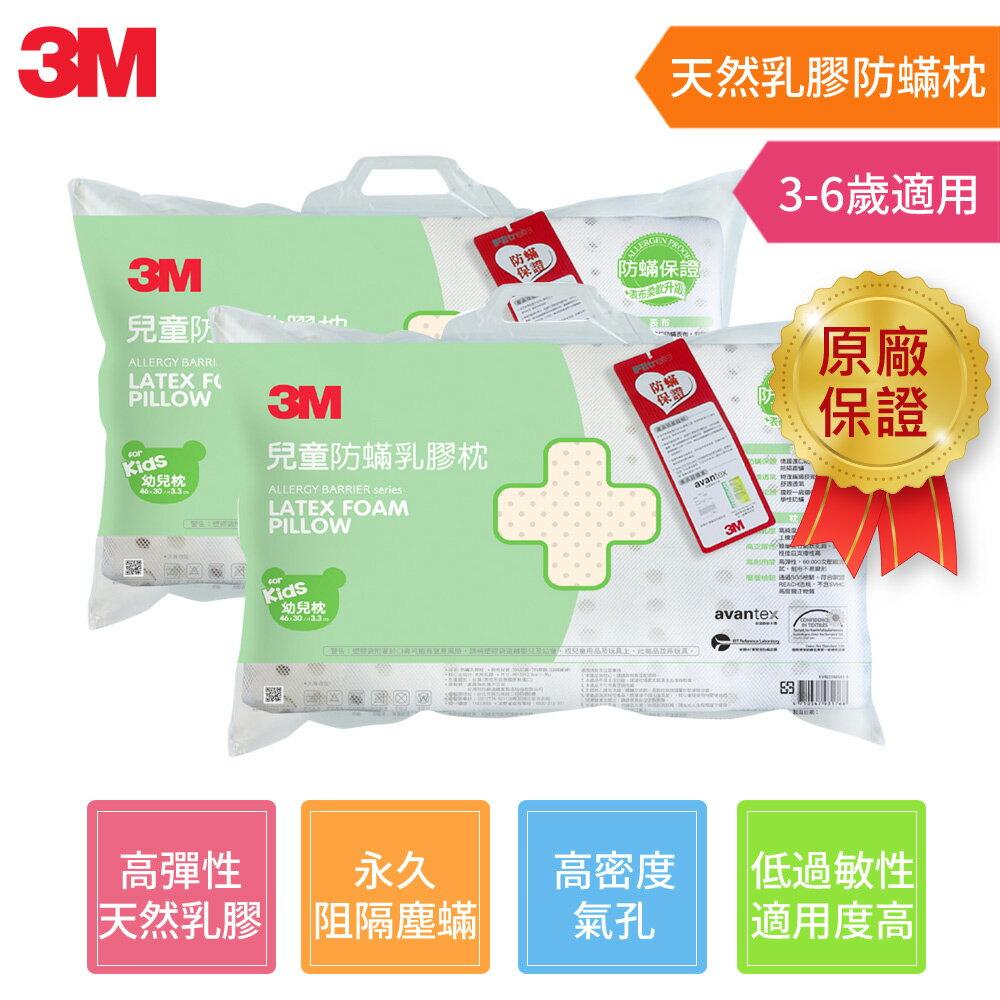 3M 兒童防蹣乳膠枕-幼童枕(超值兩入組)