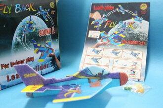 DIY保麗龍飛機童玩 360度迴旋飛機 419手擲滑翔機+前螺旋槳造型/一袋10支入{促20}~YF-3683