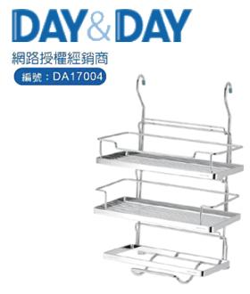 DAY&DAY三層紙巾及調味架 活動式(ST3088)