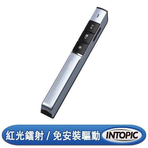 [富廉網]【INTOPIC】廣鼎 MS-LR30 無線2.4GHz 雷射簡報筆