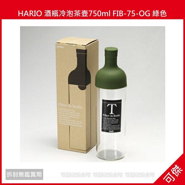 補貨中 可傑 日本進口 HARIO 酒瓶冷泡茶壺750ml  FIB-75-OG 綠色 / FIB-75-R 紅色