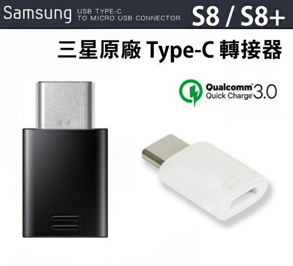 三星原廠 S8/S8+ TYPE C 轉接器 Micro to TYPE-C 三星原廠傳輸線充電線轉接器,適用相同孔位各品牌手機 Note8 A7 (2017) C9 pro