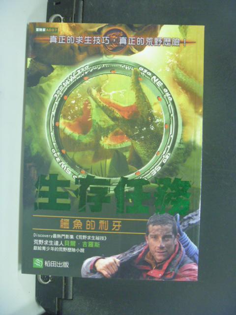 ~書寶 書T7/翻譯小說_HMK~生存任務:鱷魚的利牙_貝爾.吉羅斯