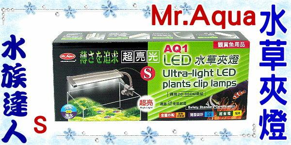 ~水族 ~水族先生Mr.Aqua~AQ1 LED 水草夾燈 超亮光LED水草夾燈  S 1