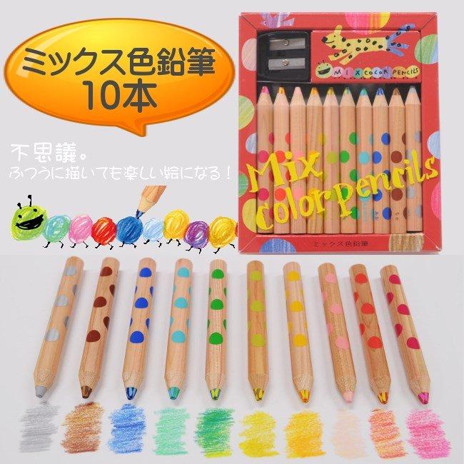 ★米兒俐Mildly★日本 KOKUYO 混色鉛筆 10色 一支筆可以同時畫出許多顏色