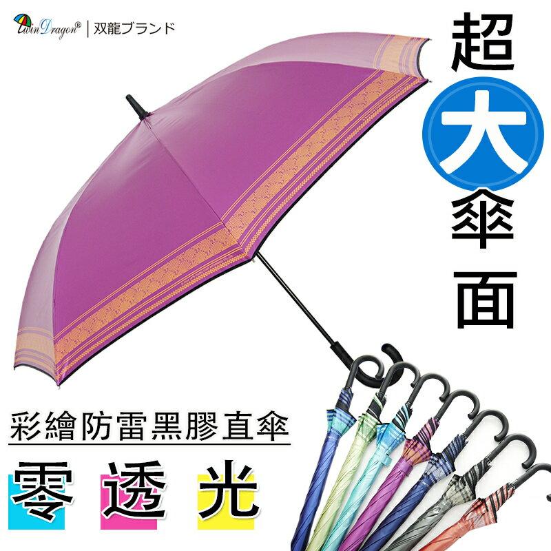 【雙龍牌】49吋彩繪防雷黑膠自動直傘-不透光玻璃纖維晴雨傘抗UV防風A6283