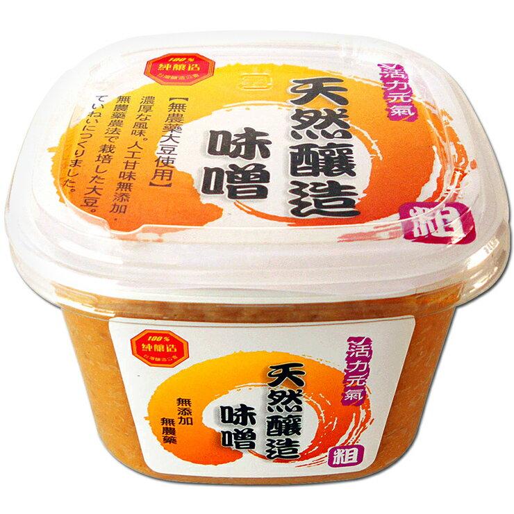 【味榮】活力元氣 天然釀造味噌(粗)500g - 限時優惠好康折扣