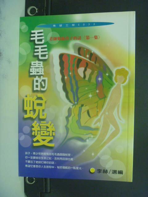 【書寶二手書T4/大學教育_OHV】毛毛蟲的蛻變:老師勉勵孩子的話 1_李赫