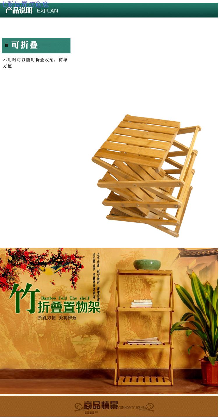 露營竹製四層架