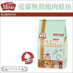 Mobby莫比〔鹿肉鮭魚愛貓無穀配方,全品項〕