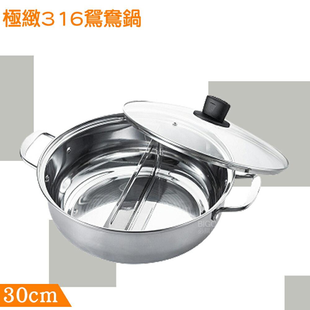 【新鮮貨】PERFECT 極緻316鴛鴦鍋30cm雙耳 不鏽鋼湯鍋 火鍋 湯鍋 不鏽鋼 耐酸鹼 耐高溫 抗腐蝕