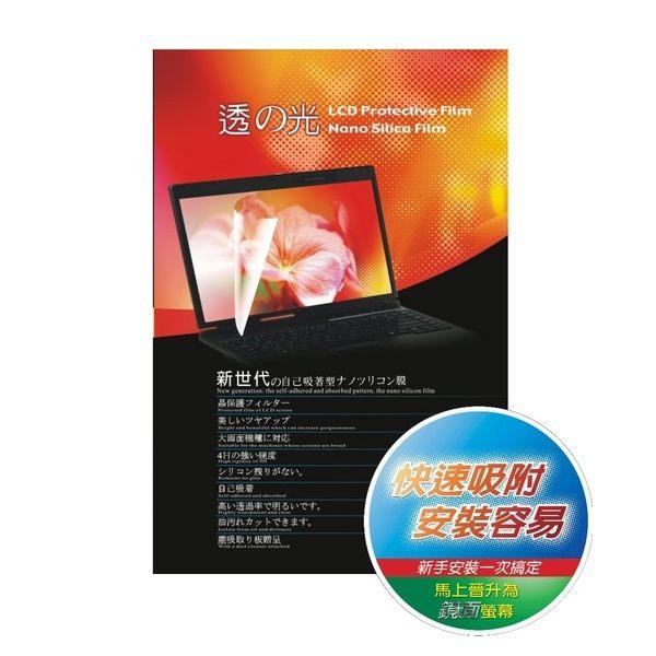 ~╯新風尚潮流╭~透之光  奈米光學級 14.4吋 LCD保護貼 送超魔布 14.4WHC