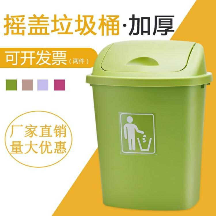 戶外垃圾桶 搖蓋垃圾桶大容量30L40L60L戶外物業帶蓋廚房商用家用特大號教室[優品生活館]