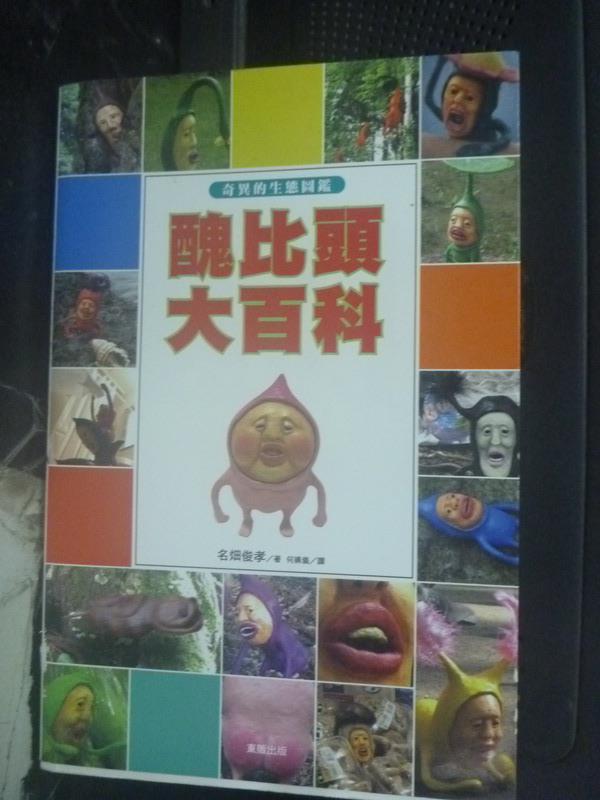 【書寶二手書T1/動植物_IIW】醜比頭大百科_名火田俊孝