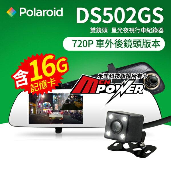 【附16G】Polaroid寶麗萊DS502GS星光夜視雙鏡頭行車紀錄器後鏡頭720P版雙鏡頭【禾笙科技】