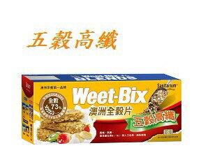 Organic 綠草如茵 無毒 養身 有機:Weet-Bix澳洲全穀片(五穀)2盒送原廠小麥餐具組一組