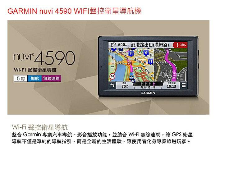 GARMIN nuvi 4590 WIFI聲控衛星導航機/支援胎壓/WIFI/GPS/國道