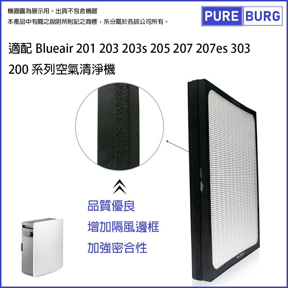 適用Blueair 200系列 201 203 Slim 205 270e Slim 280i 303空氣清淨機高效HEPA替換用濾網濾心耗材 1