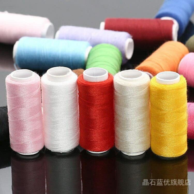 縫紉線 家用縫紉線小卷縫衣線黑線滌綸手工衣服針線白色細線紅色修補線縫