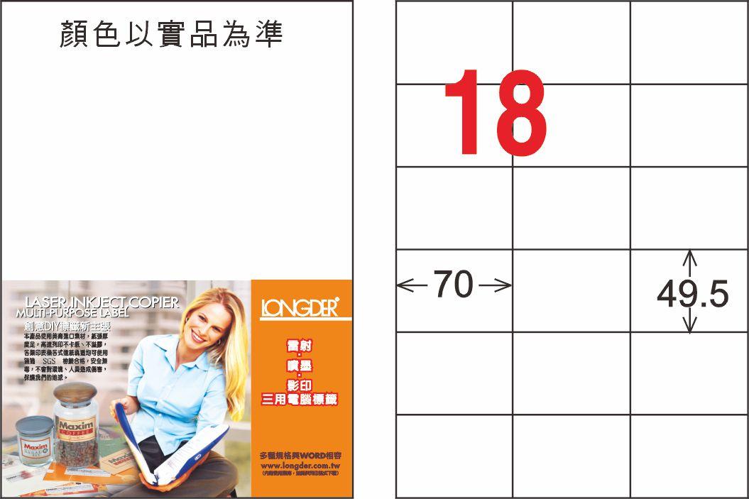 【龍德】LD-875T-C 透明護貝膜標籤(不可列印) 49.5x70mm