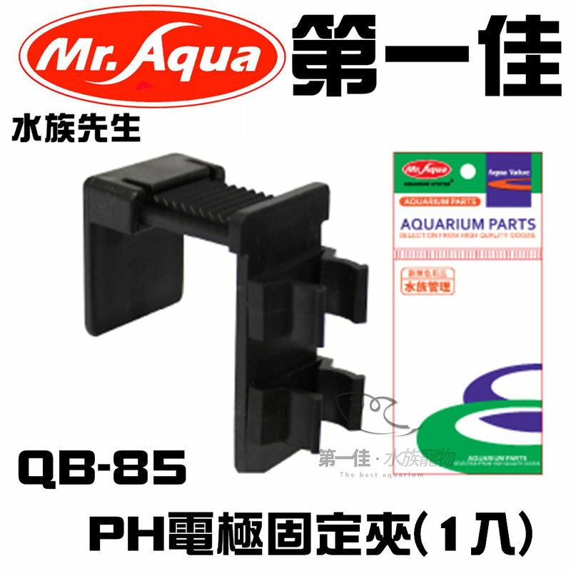[第一佳 水族寵物] 台灣水族先生MR.AQUA PH電極固定夾 QB-85 電極固定架 電極支架
