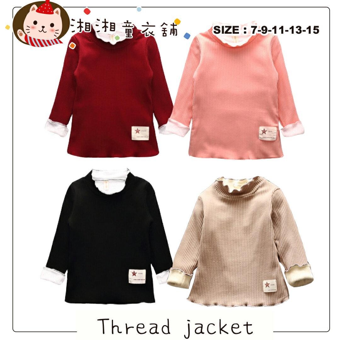 【A0770】韓版 女童長袖上衣 女童打底衫 雙層螺紋柔軟加厚加絨T恤 上衣