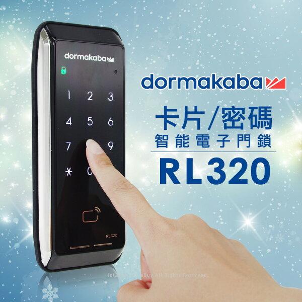 dormakaba卡片密碼智慧輔助電子門鎖(RL-320)(附基本安裝)