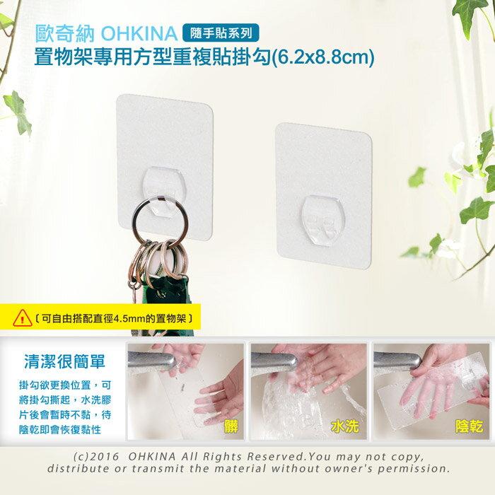 歐奇納 OHKINA 隨手貼系列_置物架專用方型重複貼掛勾(6.2x8.8cm)-2入裝 1