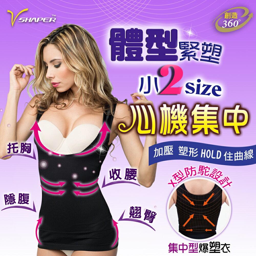 【V Shaper】集中型爆塑衣 專利彈性布料+特殊織法 依身型服貼 - 限時優惠好康折扣