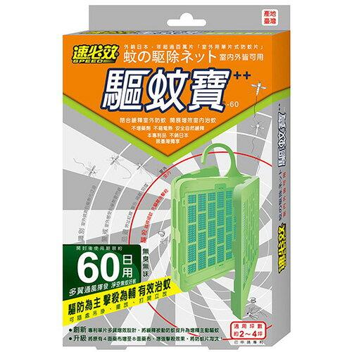速必效驅蚊寶1片(60日用)【愛買】