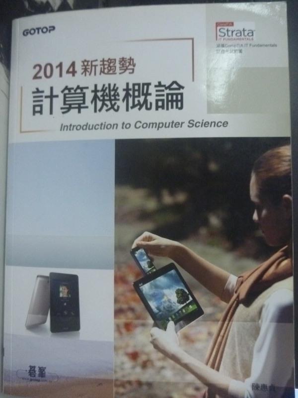 【書寶二手書T1/大學資訊_YCI】2014新趨勢計算機概論_陳惠貞