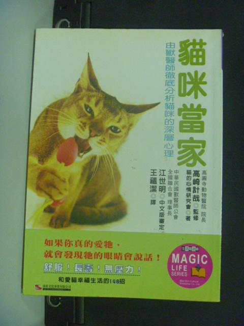 【書寶二手書T7/寵物_HMV】貓咪當家_高崎計哉/著